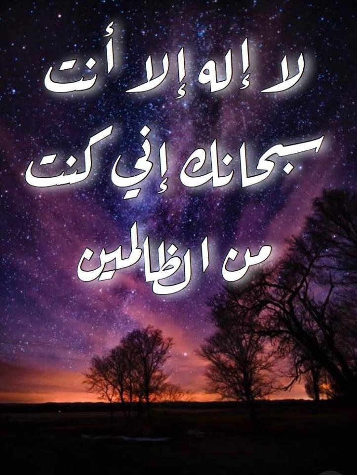 لا إله إلا أنت سبحانك إني كنت من الظالمين Doa Islam Neon Signs Islam