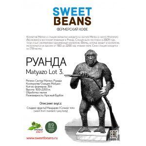 Sweet Beans Coffee - Микро-обжарка и магазин кофе в Краснодаре - Кофе в зернах Руанда-990руб-250г