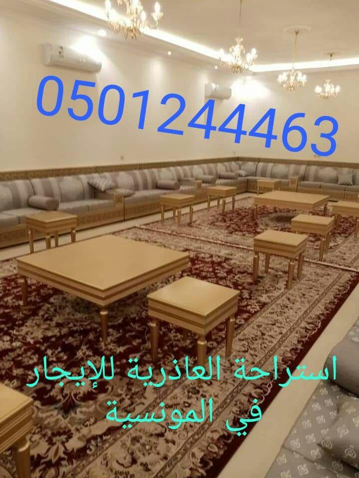 استراحة العاذرية 0501244463 استراحه للإيجار في الرياض المونسية Food Breakfast