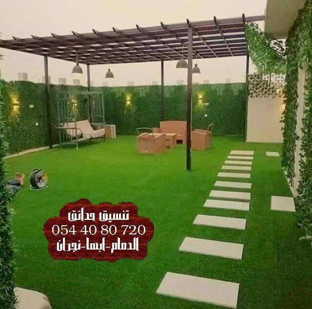 شركة تنسيق حدائق بنجران 0544080720 عشب صناعي عشب جداري مظلات شلالات نوافير Outdoor Structures Instagram Outdoor