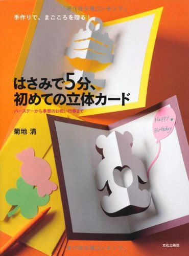 Amazon.co.jp: はさみで5分、初めての立体カード: 菊地 清: 本