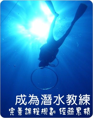 Become a diving instructor 成為潛水教練