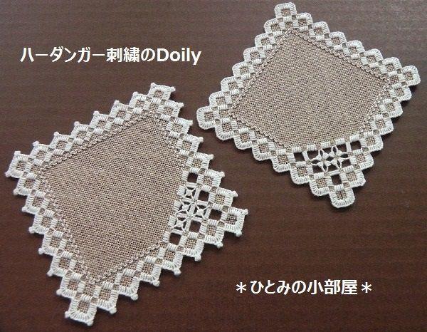 初級3・Doily<ハーダンガー刺繍>キット画像1