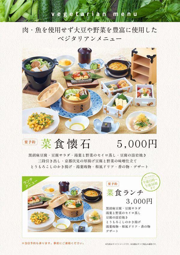 菜食メニュー 溶岩焼き 和食 レストラン 梅