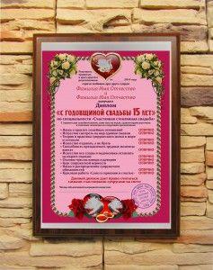 Подарочный диплом (плакетка) *С годовщиной свадьбы 15 лет* - Подарочные дипломы (плакетки) - ВСЕ ПОДАРКИ