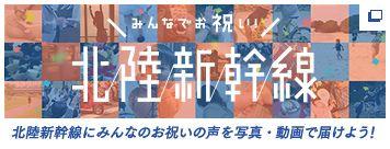 北陸新幹線スペシャルサイト