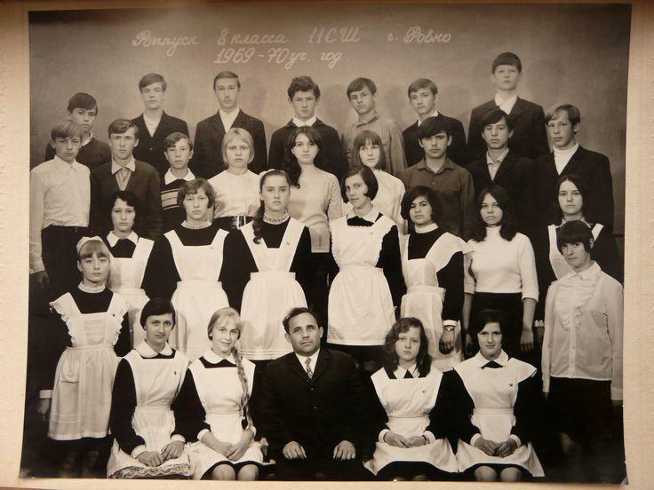 Ровно 1969-70 СШ-11, 8 клас.