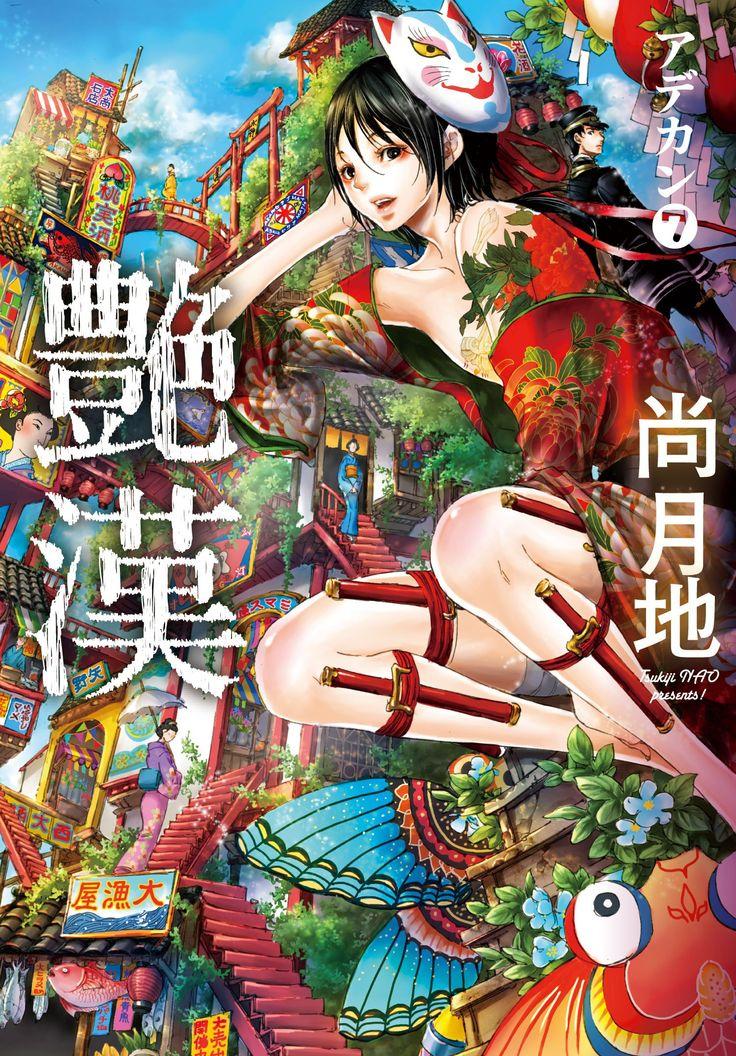 艶漢 (アデカン) (7) (ウィングス・コミックス)