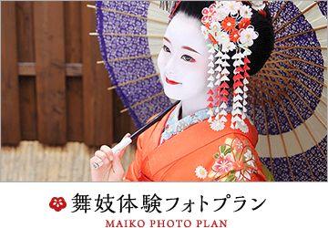 京都 STUDIO心 舞妓体験 フォトプラン