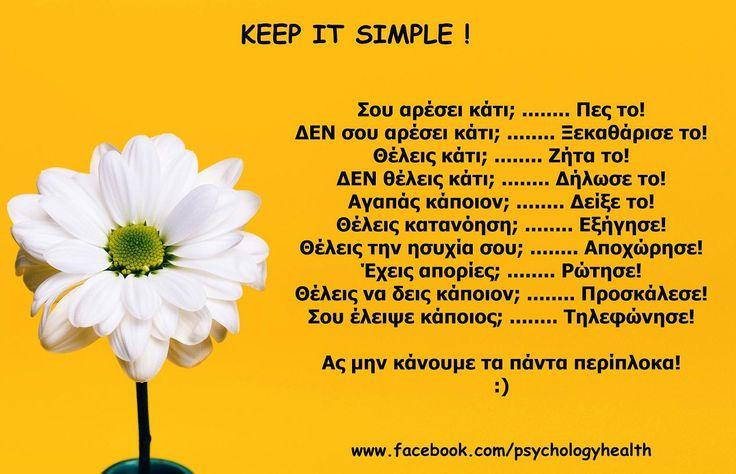 Ας μην κάνουμε τα απλά σύνθετα....