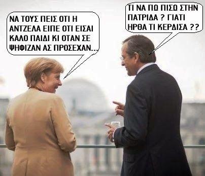 Ελληνικό Καλειδοσκόπιο: Τον εγκατέλειψε και η Μέρκελ !