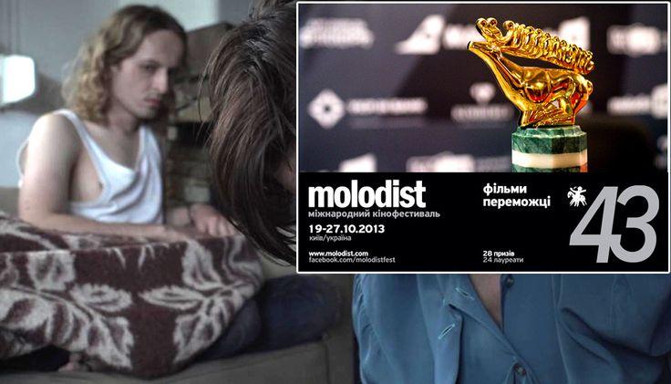"""Победители кинофестиваля """"Молодость"""""""