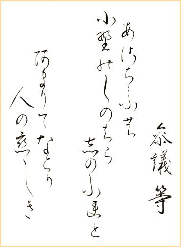 "Japanese poem by Minamoto no Hitoshi from Ogura 100 poems (early 13th century) 浅茅生の 小野の篠原 しのぶれど あまりてなどか 人の恋しき ""Bamboo growing / Among the tangled reeds / Like my hidden love / But it is too much to bear / That I still love her so. "" (calligraphy by yopiko)"