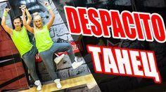 ТАНЕЦ - DESPACITO - LUIS FONSI | DADDY YANKEE #Dancefit - YouTube