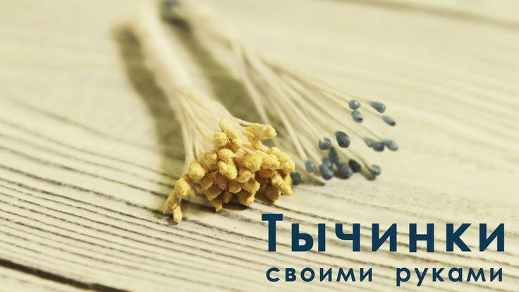 Как сделать тычинки из ниток для цветов из фоамирана своими руками - 2 с...