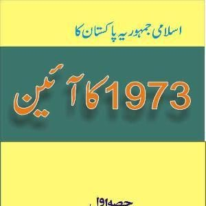 The Constitution Of Pakistan 1973 Volume - 1 written by bookspk.org written by bookspk.org.PdfBooksPk posted this book category of this book is general-books.Format of  is PDF and file size of pdf file is 23.23 MB.  is very popular among pdfbookspk.com visotors it has been read online 177  times and downloaded 116 times.