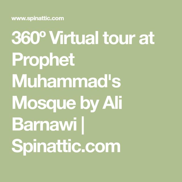 360º Virtual tour at Prophet Muhammad's Mosque by Ali Barnawi | Spinattic.com