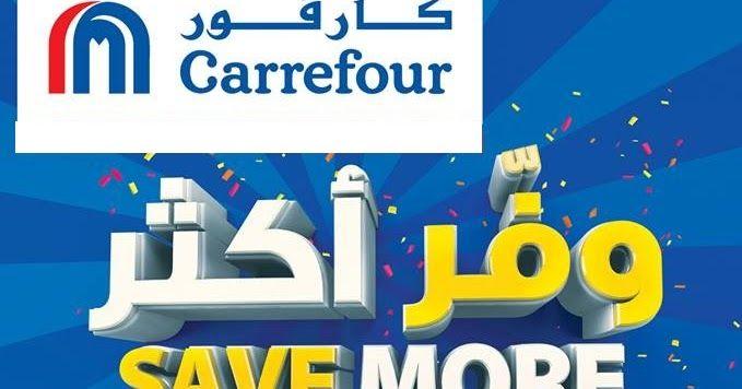 تسوق الان من متجر كارفور الرسمى على جوميا مصر بتخفيضات تصل الى 35 لا تفوتكم