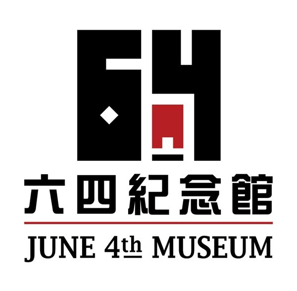 http://64museum.blogspot.hk 六四紀念館 June 4th Museum   TEL (852) 2459 6489. FAX (852) 2770 6083. 64museum@alliance.org.hk