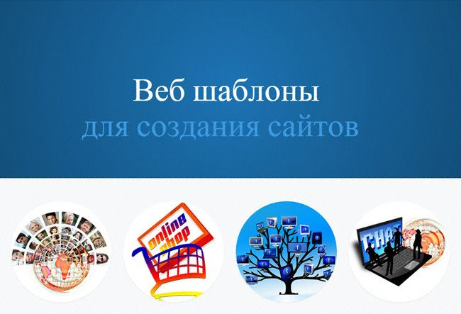 Добро пожаловать в интернет магазин веб шаблонов сайтов, блогов, портфолио, интернет магазинов, flash сайтов, страниц в Facebook и электронных писем.