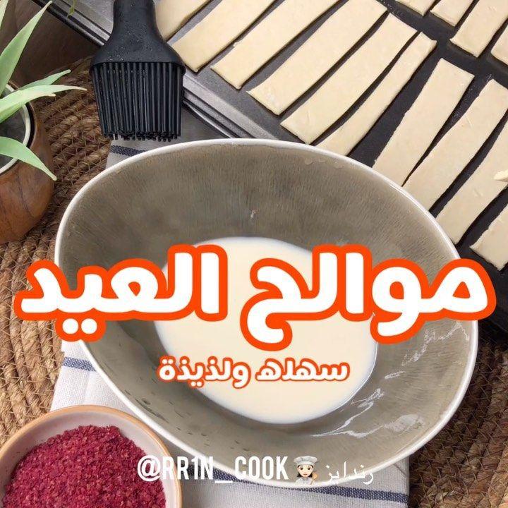 Randaez رندايز On Instagram متى اخر مره جتك عيدية موالح العيد اللذيذة والسهلة والسريعة كل مانحتاج بالوصفة هذي فقط بف باستري Cooking
