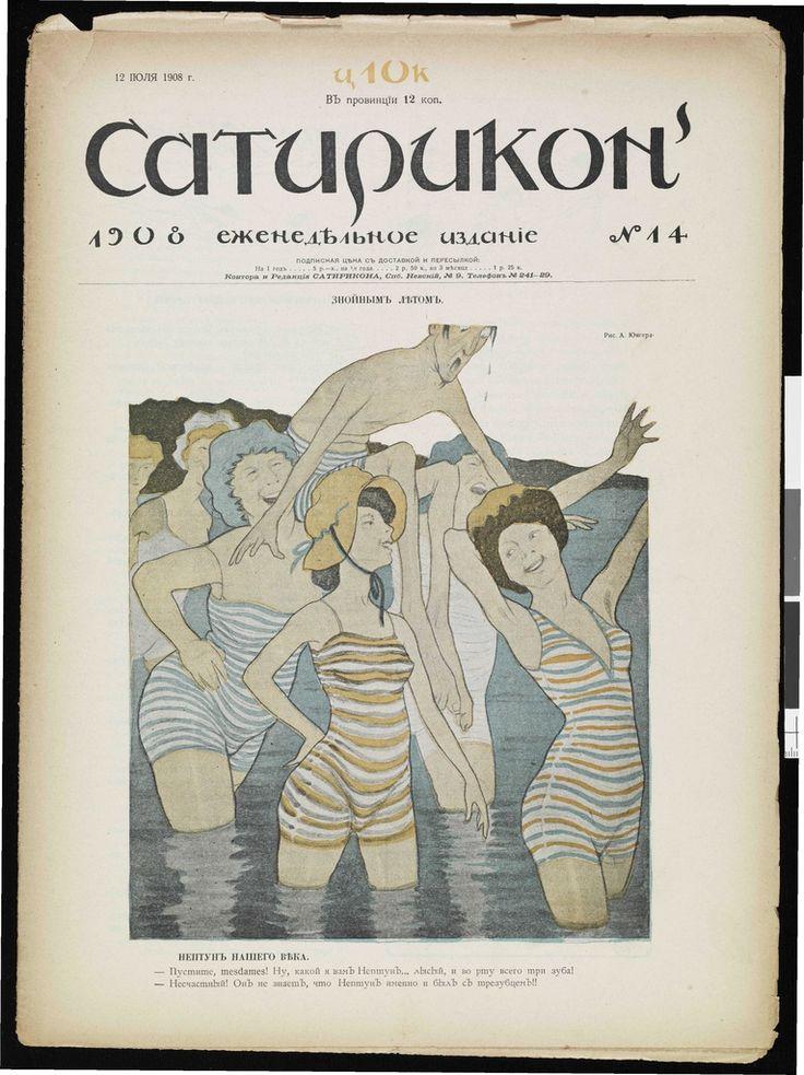 Журнал сатирикон картинки