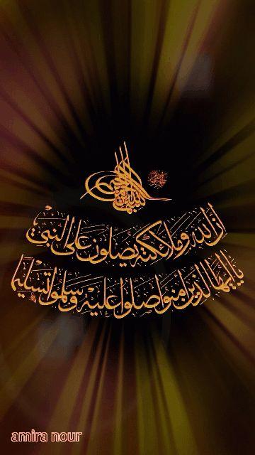 ♥ عليه  الصلاة وأزكى السلام