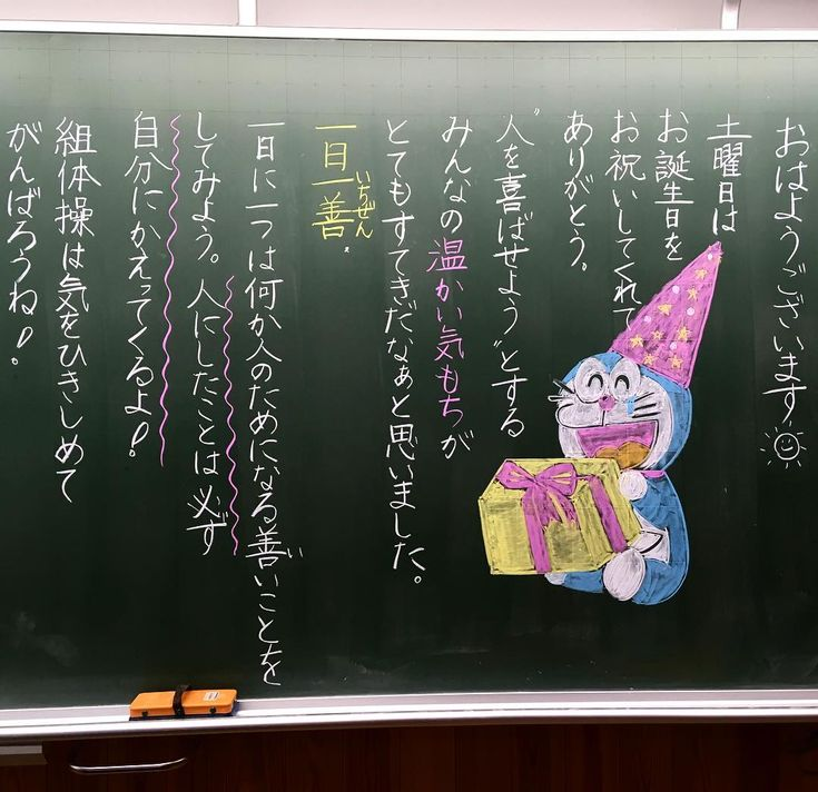 Marinaさんはinstagramを利用しています 土曜日 クラスのみんなに誕生日をお祝いしてもらいました 本当に 嬉しかった 黒板アート チョークアート 黒板 ドラえもん 誕生日 ありがとう 一日一善 小学校 先生 Blackboard Chalkart 黒板アート チョーク