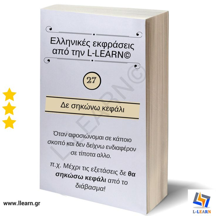 Δε σηκώνω κεφάλι.  #ελληνικές #εκφράσεις #Ελληνικά #ελληνική #γλώσσα #greek #phrases #Greek #greek #language #LLEARN
