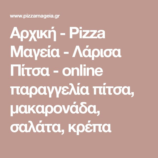 Αρχική  - Pizza Μαγεία - Λάρισα Πίτσα - online παραγγελία πίτσα, μακαρονάδα, σαλάτα, κρέπα