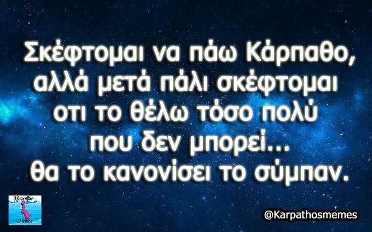 #karpathos #memes #karpathosmemes #greek #quotes #island #greekquote #funny