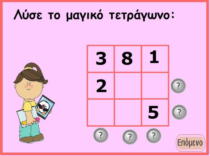 Τα μαγικά τετράγωνα της σελίδας 52 (Μαθηματικά Β΄ Δημοτικού - Α΄ μέρος) σε διαδραστική μορφή. http://protokoudouni.weebly.com/magicsquares.html