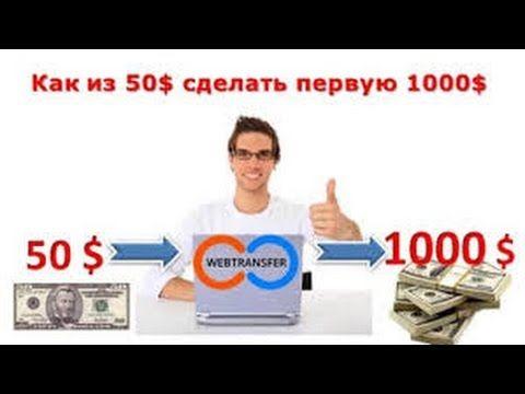 Webtransfer Ukraine Размышления в скайпе - 2.