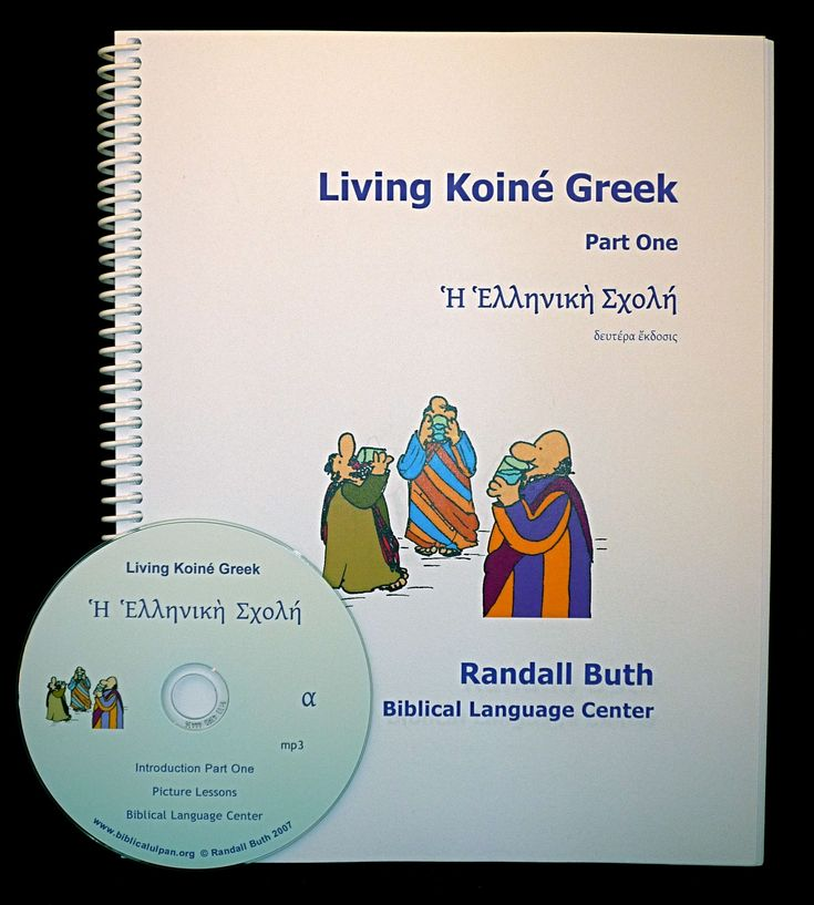 The Living Koine Greek two-volume set is a unique and efficient introduction to Koine Greek and is equivalent to more than a one-year college-level course. The student enters a world of Koine Greek and begins to interact with the language directly, without the mediation of a second language. It is designed to be self-teaching from a high school level and higher. It is also highly beneficial for undergraduate and graduate courses.