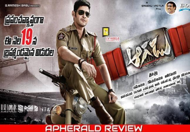 Aagadu Review   LIVE UPDATES   Aagadu Rating   Aagadu Movie Review   Aagadu Movie Rating   Aagadu Telugu Movie Review   Aagadu Movie Story, Cast & Crew on APHerald.com