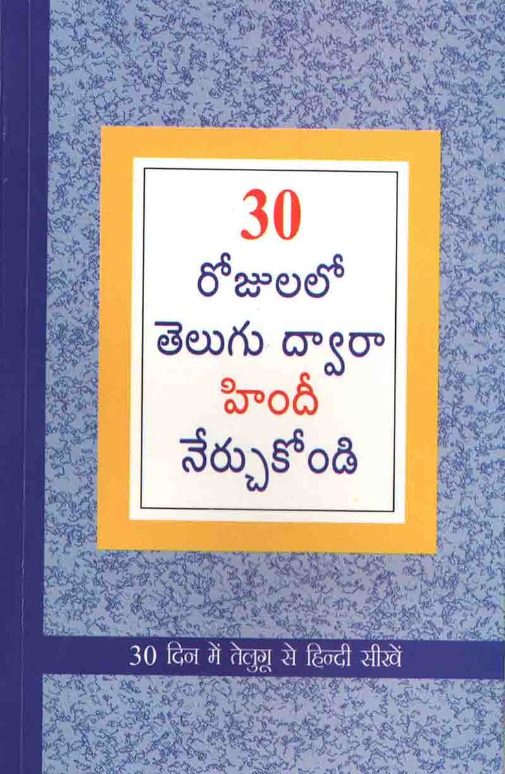 Read this book to learn hindi through telugu, also get