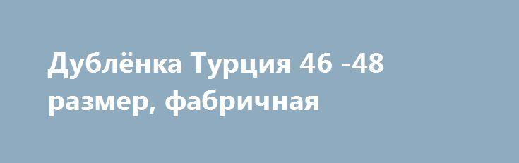 Дублёнка Турция 46 -48 размер, фабричная http://brandar.net/ru/a/ad/dublionka-turtsiia-46-48-razmer-fabrichnaia/  Чёрная фабричная женская дублёнка( Турция) на овчинке 46 размера, верх - водоотталкивающее напыление, опушка капюшона и рукавов - новый чёрный песец, на внешней стороне рукавов нашита красивая лента из кожи и камешков, обработаны карманы, красивые пуговицы.Очень тёплая и непродуваемая,зимой достаточно одного свитерка. Рост манекена 170 см,разм.42 (наш)ЦветЧёрныйРазмер40 / 12 / L