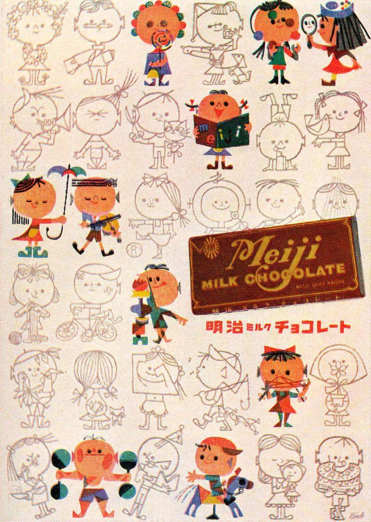 Illustrated by 大橋正 Tadashi Ōhashi (1916-1998), a graphic designer, Japan, for 明治製菓 Meiji Seika, 1957.