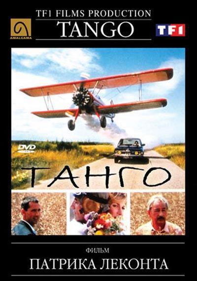 Танго (1992)