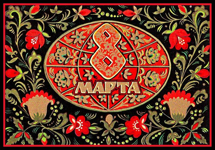 Советские открытки на 8 Марта - 1973