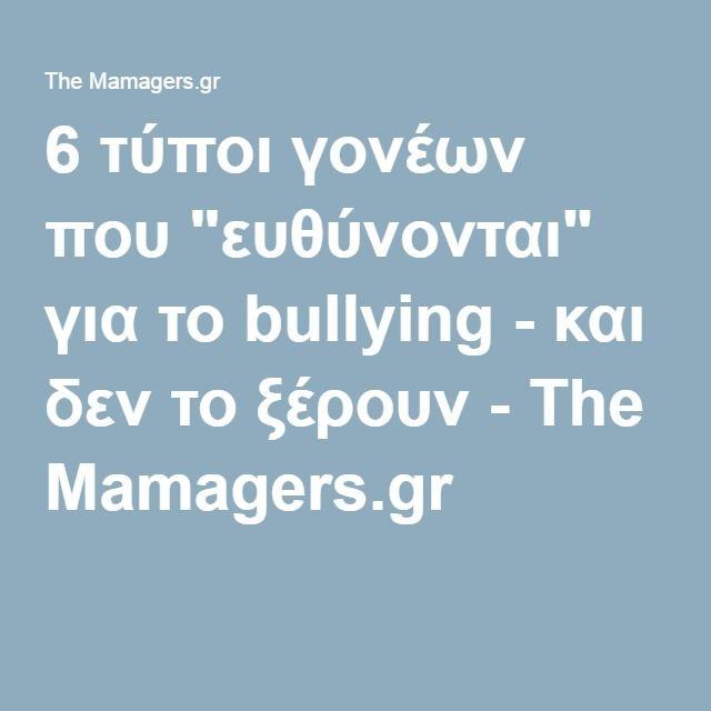 """6 τύποι γονέων που """"ευθύνονται"""" για το bullying - και δεν το ξέρουν - The Mamagers.gr"""
