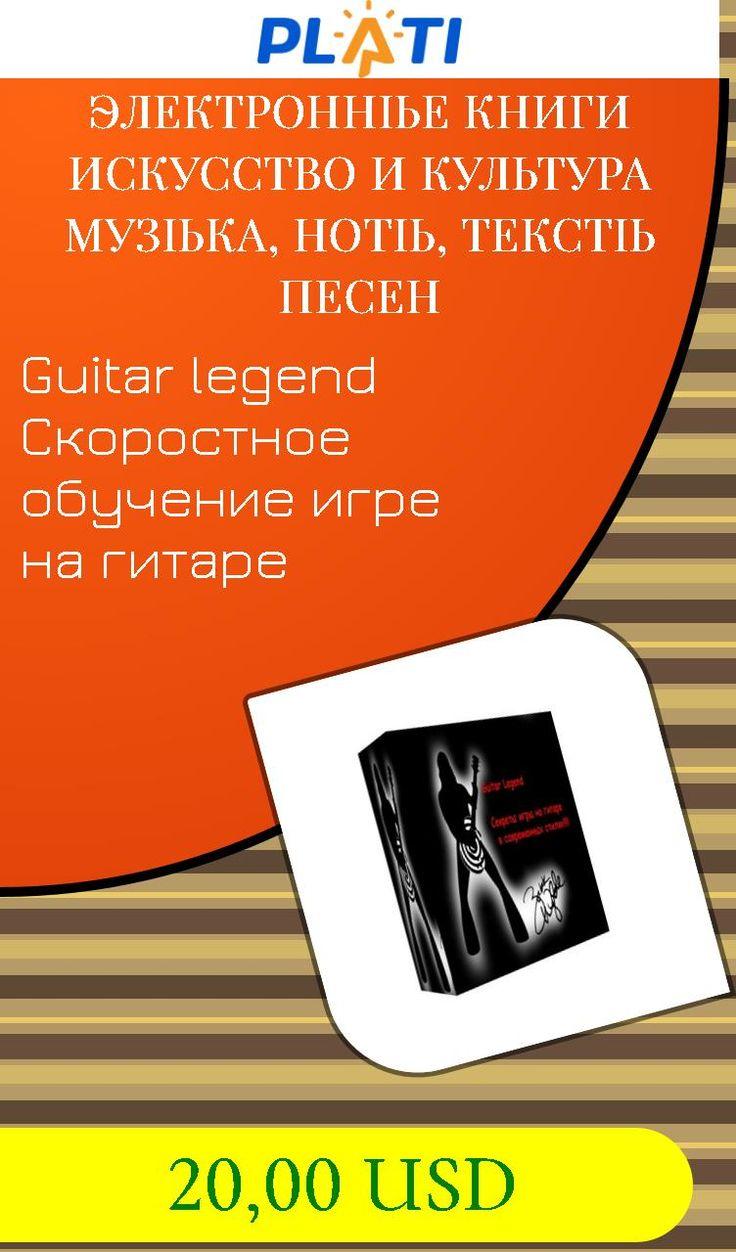 Guitar legend Скоростное обучение игре на гитаре Электронные книги Искусство и культура Музыка, ноты, тексты песен