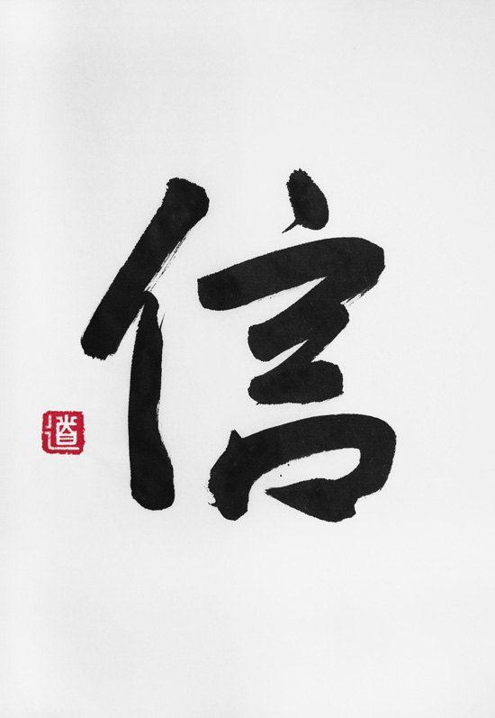 Caligrafía China caligrafía japonesa fe devoción por AuspiciousInk