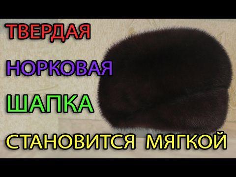 Делаем из твердой шапки норки - мягкую - YouTube