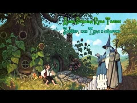 Дж.Р.Р. Толкин - Хоббит, или Туда и обратно (главы 1-8) - YouTube