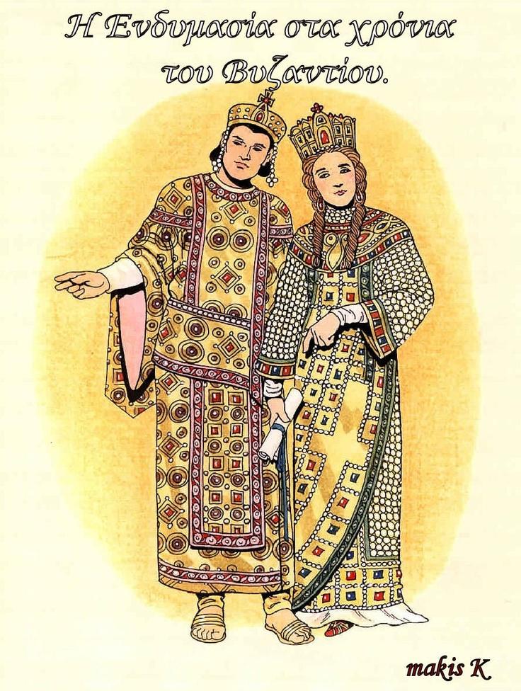 Ἡ ἐνδυμασία στὰ χρόνια τοῦ Βυζαντίου
