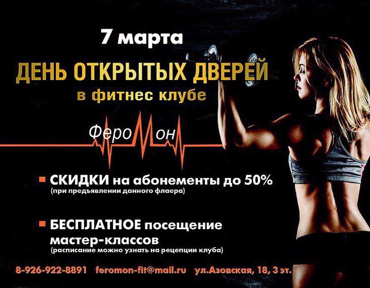 """7 Марта, #Фитнес #Клуб """"Феромон"""" - День открытых дверей. Ждём всех! @ Феромон Фитнес"""