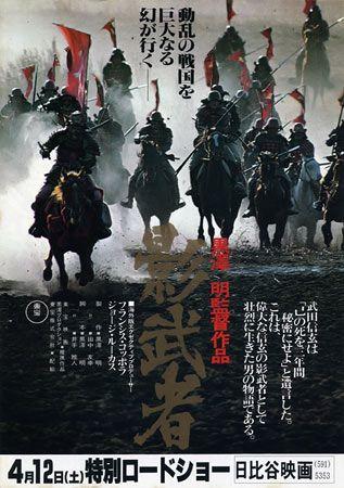 (1980) Kagemusha | Sobowtór (dir. KUROSAWA Akira)
