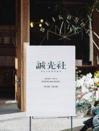 恵文社から誠光社へ。京都の名書店員・堀部篤史がオープンした、この時代の京都らしい本屋さん - 特集 - HereNow Kyoto(ヒアナウ京都)