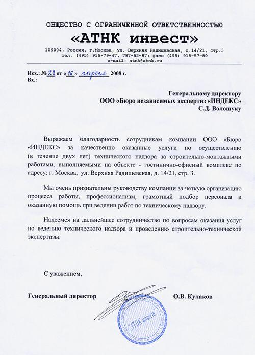 "Отзыв ООО ""АТНК инвест""  http://www.indeks.ru/responses"